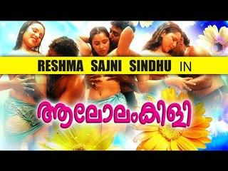 Malayalam Glamour Movies Full || AALOLAMKILI || Malayalam Hot Movie Full Movie 18+ New