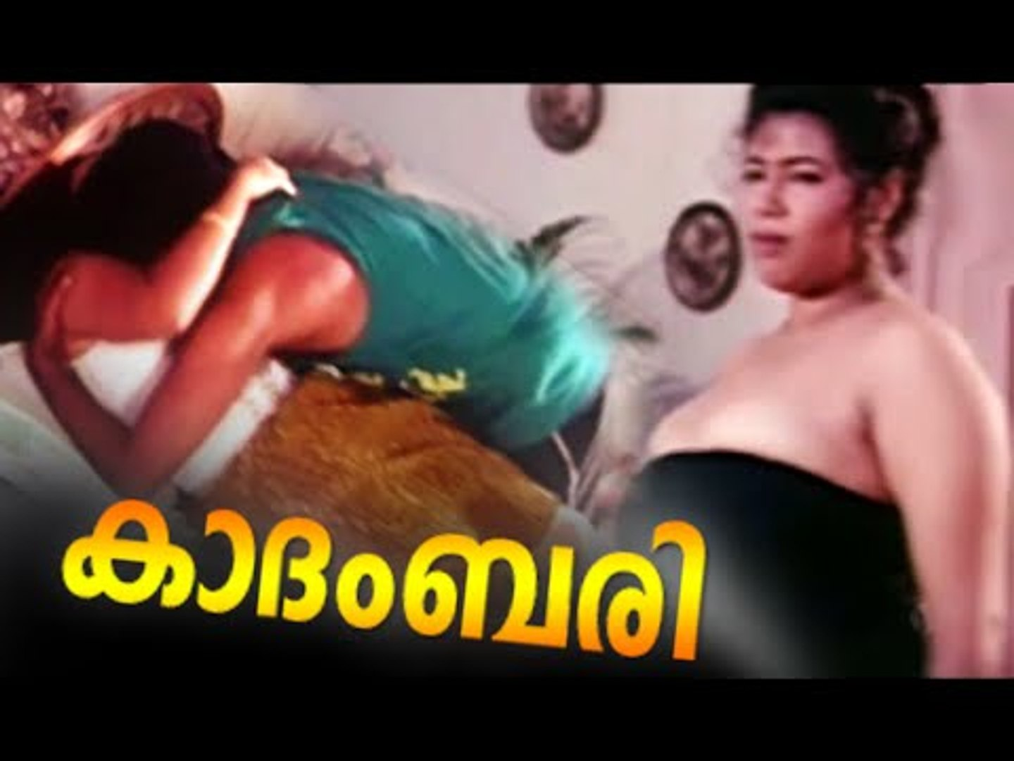 Malayalam Hot Movie Full Movie 18+ New HD # Malayalam Full Movie 2016 New Releases # Kadambari