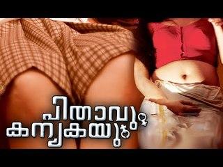 Malayalam Full Movie 2016 New Releases # Malayalam Hot Movie Full Movie 18+ New Pithavum Kanyakayum