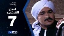 مسلسل أدهم الشرقاوي  - الحلقة 7 ( السابعة ) - بطولة محمد رجب و نسرين إمام