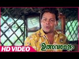 Ulsavamelam Malayalam Comedy Movie ,  Innocent Comedy Scene ,  Innocent ,  KPAC Lalitha