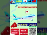 日本空運時間、日本空運來台、日本集運推薦