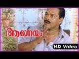Aagneyam Movie ,  Scenes ,  Innocent Dialogue ,  Innocent ,  Jayaram