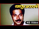 Aavanazhi Movie | Scenes | Mammootty  Going to marry with Geetha | Mammootty | Geetha