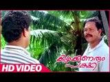 Kizhakkunarum Pakshi Malayalam Movie ,  Scenes ,  Innocent Best Comedy ,  Innocent ,  Jagadish