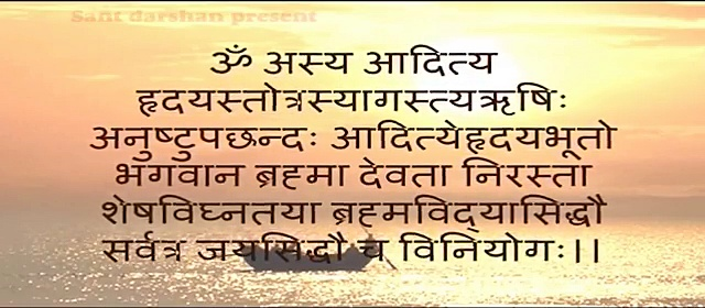 Aditya Hridayam with lyrics -sanskrit strotra_2017_download