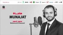 Mahmood Al Hamood - Mina rajae (4) - Munajat