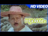 Swagatham Malayalam Movie ,  Scenes ,  Innocent Best Comedy ,  Jayaram ,  Innocent