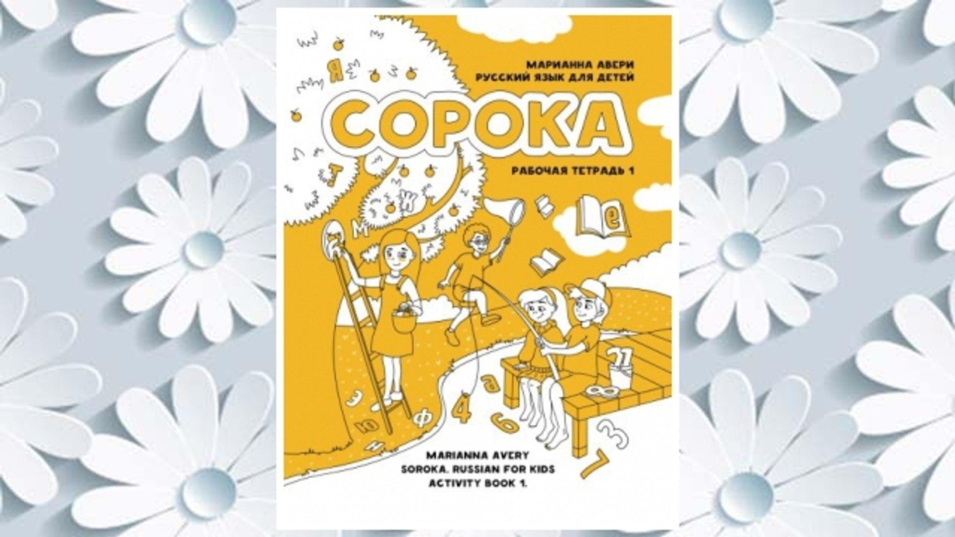 Download PDF Soroka. Russian for Kids: Activity Book 1: Activity Book 1 (Russian Edition) FREE