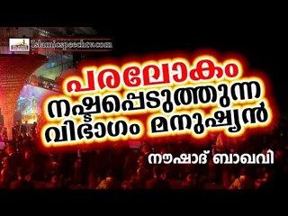 പരലോകം നഷ്ടപ്പെടുത്തുന്ന മനുഷ്യർ || Islamic Speech In Malayalam | noushad baqavi 2017 new speech