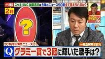 テイラー・スウィフト 究極の◯×クイズSHOW!!超問!真実か?ウソか?on NTV 20161223