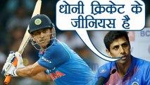 India vs New Zealand T20: MS Dhoni is genius of Cricket, says Ashish Nehra | वनइंडिया हिंदी