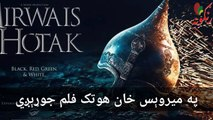 Interview about Mirwais Hotak Afghan Historical Film