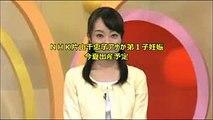 NHK片山千恵子アナが第1子妊娠 今夏出産予定 NHK TV SHOW (1)