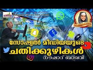 സോഷ്യൽ മീഡിയയിലെ ചതിക്കുഴികൾ | Noushad Baqavi | Islamic Speech in Malayalam