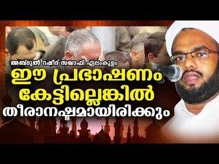 ശ്രോതാക്കളെ കോരിത്തരിപ്പിച്ച പ്രഭാഷണം | ISLAMIC SPEECH IN MALAYALAM | ELAMKULAM RASHEED SAQAFI