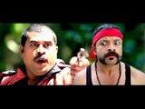 ഉണ്ടയില്ലാത്ത തോക്കുകൊണ്ടാണോ വെടിവെക്കാൻ നടക്കുന്നെ..!! | Malayalam Comedy | Super Hit Comedy Scenes