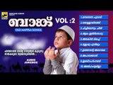 Mappila Pattukal Old Is Gold   Bang vol 2   Malayalam Mappila Songs   muslim devotional songs