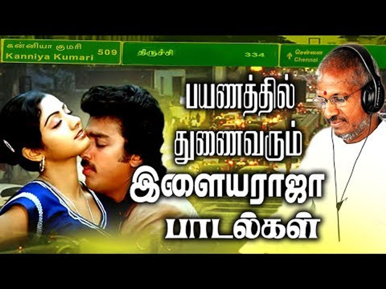 பயணத்தில் துணை வரும் இளையராஜா பாடல்கள் # Ilaiyaraja Tamil Songs # Tamil Evergreen Songs Collections