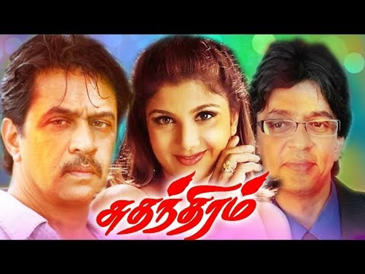 Tamil New Action Full Movies # Sudhandhiram # Latest Tamil Movies # Latest Upload New Releases