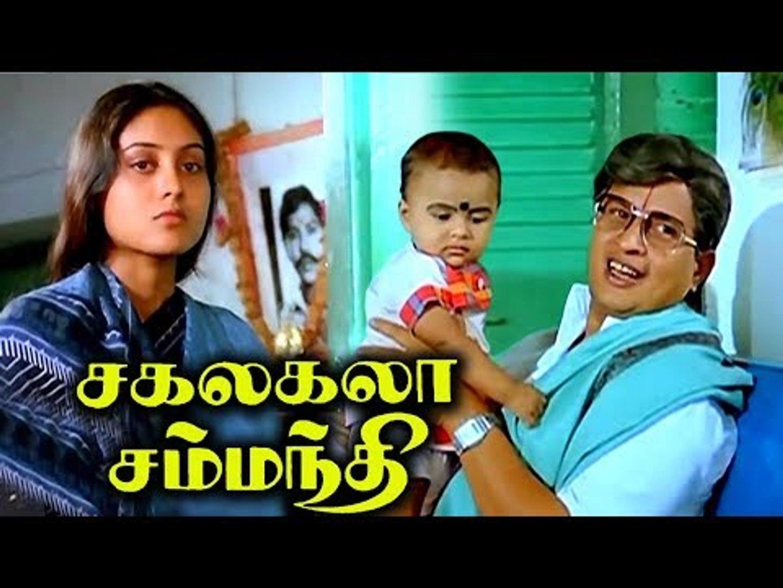 Sakalakala Samanthi Full Movie # Tamil Movies # Tamil Comedy Full Movies # Visu, Saranya & Manor