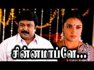 Chinna Mapillai Full movie HD # Tamil New Movies 2017 # Tamil Comedy Full Movie # Prabhu # Sukanya