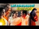 Tamil New Movies 2017 Full Movie | Palavana Roja | New Releases Tamil Movies # Latest Tamil Movies