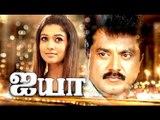 Tamil New Movies 2017 Full Movie HD # Ayya # Tamil Movie 2017 New Releases # Nayanthara,Sarathkumar