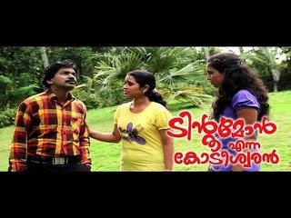 Santhosh Pandit Tintumon Enna Kodeeswaran || Malayalam Full Movie 2016 || Part 13/24 [HD]