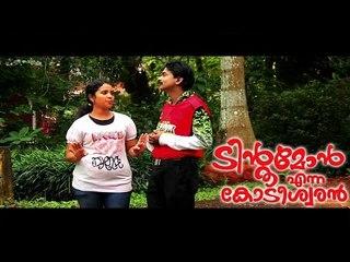 Santhosh Pandit Tintumon Enna Kodeeswaran || Malayalam Full Movie 2016 || Part 20/24 [HD]