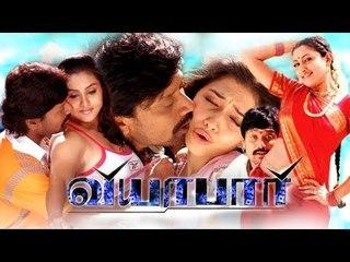 Tamil New Movie# Viyabari Full Movie HD # Tamil Romantic & Comedy Movies# S.J.Suryah,Tamanna,Namitha