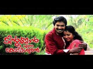Santhosh Pandit Tintumon Enna Kodeeswaran || Malayalam Full Movie 2016 || Part 11/24 [HD]