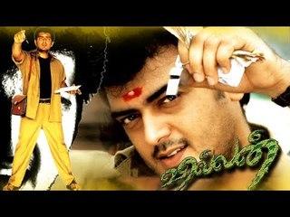 Villain Full Movies # Tamil New Movies # Latest Upload New Releases # Ajith Kumar Meena,Kiran Rathod