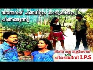 സന്തോഷ് പണ്ഡിറ്റും കാമുകിയും പിണങ്ങുന്നു... Neelima Nalla Kutti Anu VS Chiranjeevi IPS