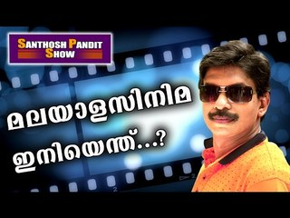 Santhosh Pandit Show 2017 | മലയാള സിനിമ ഇനിയെന്ത്..? [Full HD]