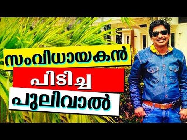 കുത്തുപാളയെടുത്ത ഒരു സംവിധായകന്റെ കഥ നിങ്ങൾക്ക് കേൾക്കണോ? Santhosh Pandit Show 2017 [Full HD]