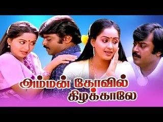 Amman Kovil Kizhakale Full Movie HD # Tamil Super Hit Comedy Movies # Vijayakanth, Radha, Senthil
