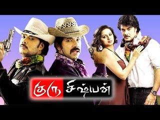 Tamil New Full Movie HD # Guru Sishyan # Tamil Latest Comedy Movies # Sundar.c, Sathyaraj, Santhanam