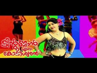 Santhosh Pandit Tintumon Enna Kodeeswaran || Malayalam Full Movie 2016 || Part 9/24 [HD]