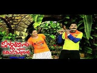Santhosh Pandit Tintumon Enna Kodeeswaran || Malayalam Full Movie 2016 || Part 21/24 [HD]