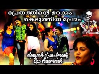 Broker Premachandrante Leela Vilasangal By Santhosh Pandit Song Nenjulakyum [ GHOST LOVE UNLIMITED ]