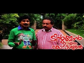 Santhosh Pandit Tintumon Enna Kodeeswaran || Malayalam Full Movie 2016 || Part 15/24 [HD]