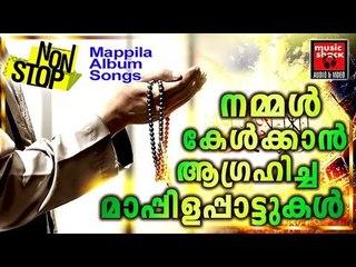നമ്മൾ കേൾക്കാൻ ആഗ്രഹിച്ച മാപ്പിളപ്പാട്ടുകൾ ... # Malayalam Mappila Songs 2017 # Mappila Songs Old