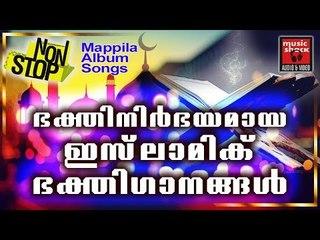 ഭക്തിനിർഭയമായ ഇസ്ലാമിക് ഭക്തിഗാനങ്ങൾ.....  #  Malayalam Mappila Songs 2017 # Mappila Songs