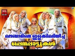 മലബാറിനെ ഇളക്കിമറിയിച്ച ഒപ്പനപ്പാട്ടുകൾ ..... # Malayalam Mappila Songs 2017 # Mappila Pattukal Old