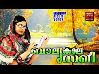 ബാല്യകാല സഖി .. # Malayalam Mappila Songs 2017 # Mappila Pattukal Old # Mappila Songs