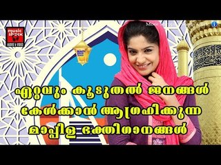 Non Stop Mappila Songs Old Hits # Malayalam Mappila Songs 2017 # Mappila Pattukal Old # Mappila Song