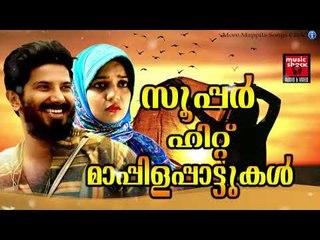 സൂപ്പർ ഹിറ്റ് മാപ്പിളപ്പാട്ടുകൾ # Malayalam Mappila Songs 2017# Mappila Pattukal Old # Mappila Songs