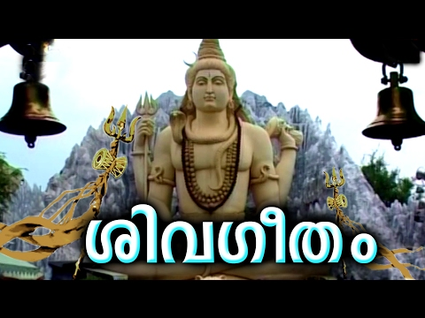 Shiva Geetham # Hindu Devotional Songs Sanskrit | ശിവഗീതം | Shiva Devotional Songs Sanskrit