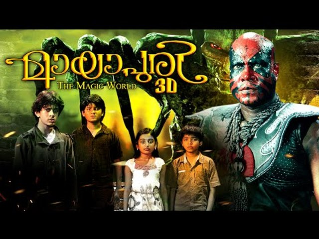 Mayapuri 3D Malayalam Full Movie 2016 Releases| Horror Movies | Kalabhavan Mani,D4 Dance Fame Ramzan